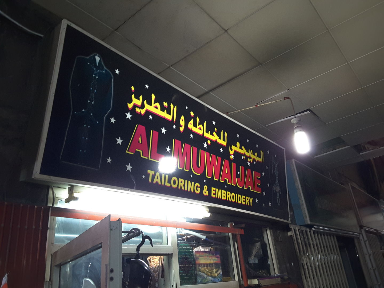 HiDubai-business-al-muwaijae-tailoring-embroidery-home-tailoring-ayal-nasir-dubai-2