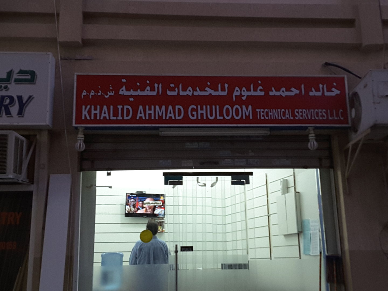 HiDubai-business-khalid-ahmad-ghuloom-technical-services-home-handyman-maintenance-services-meena-bazar-al-souq-al-kabeer-dubai