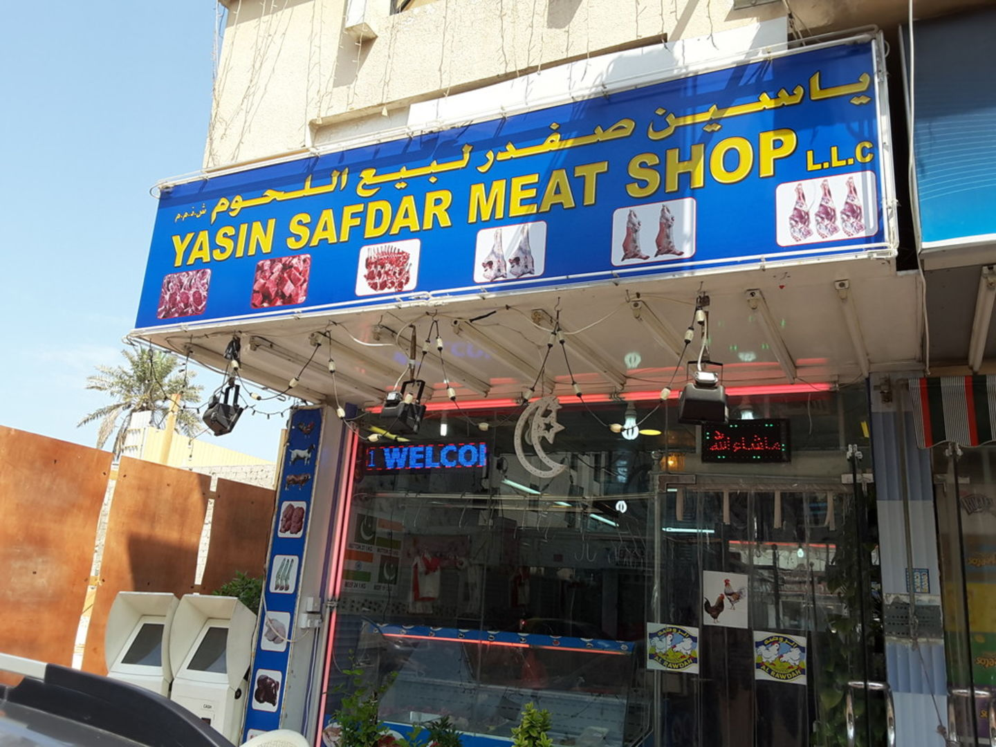 HiDubai-business-yasin-safdar-meat-shop-food-beverage-supermarkets-hypermarkets-grocery-stores-hor-al-anz-dubai-2