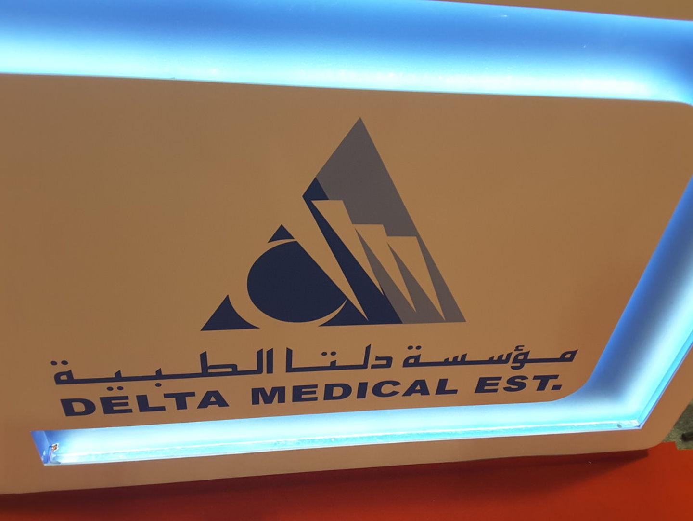 HiDubai-business-delta-medical-b2b-services-distributors-wholesalers-riggat-al-buteen-dubai-2