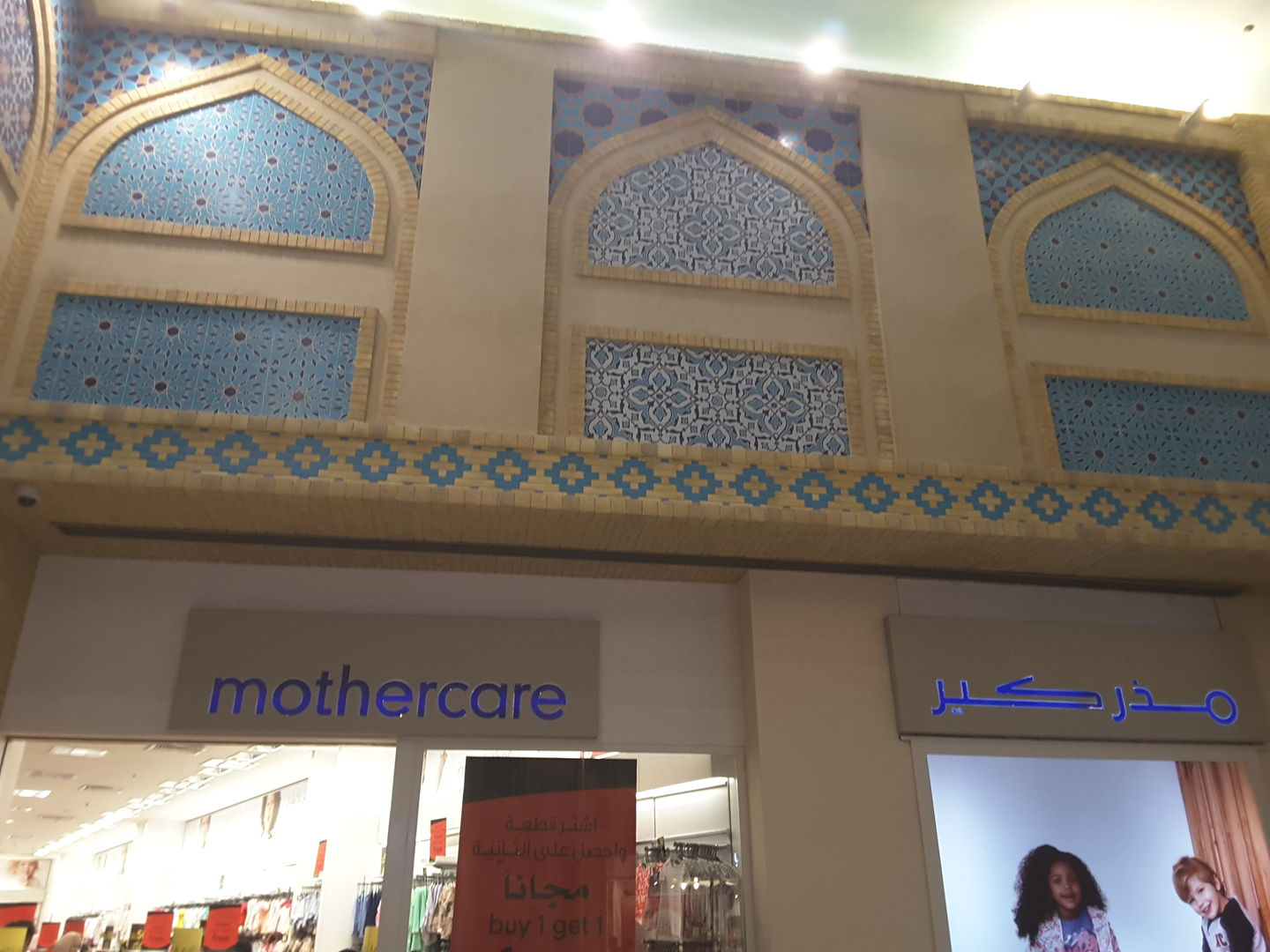 HiDubai-business-mothercare-shopping-apparel-ibn-batuta-jebel-ali-1-dubai-2