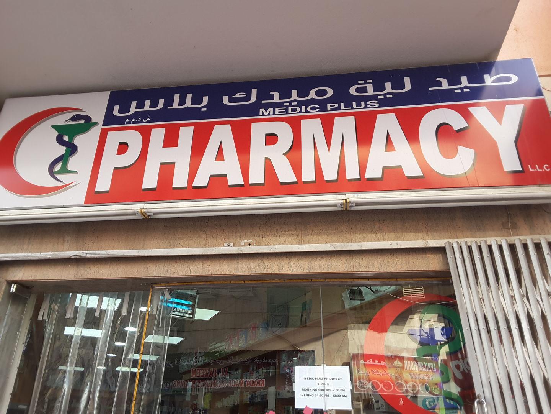 HiDubai-business-medic-plus-pharmacy-beauty-wellness-health-pharmacy-al-murar-dubai-2