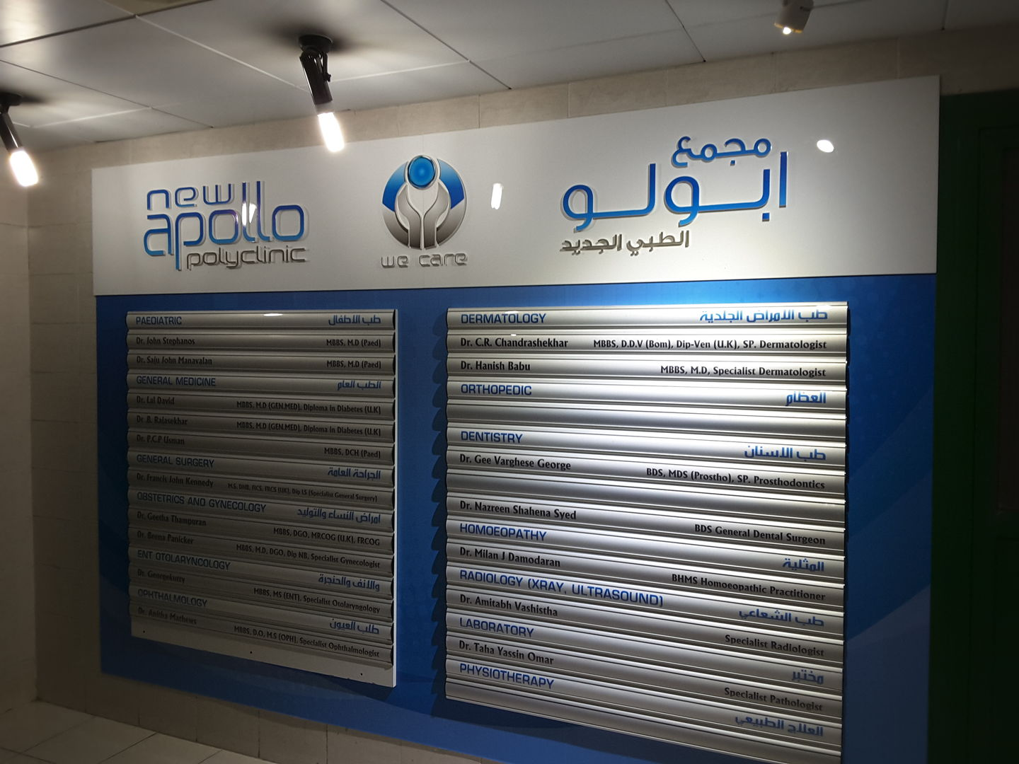 HiDubai-business-new-apollo-polyclinic-beauty-wellness-health-hospitals-clinics-al-karama-dubai-2