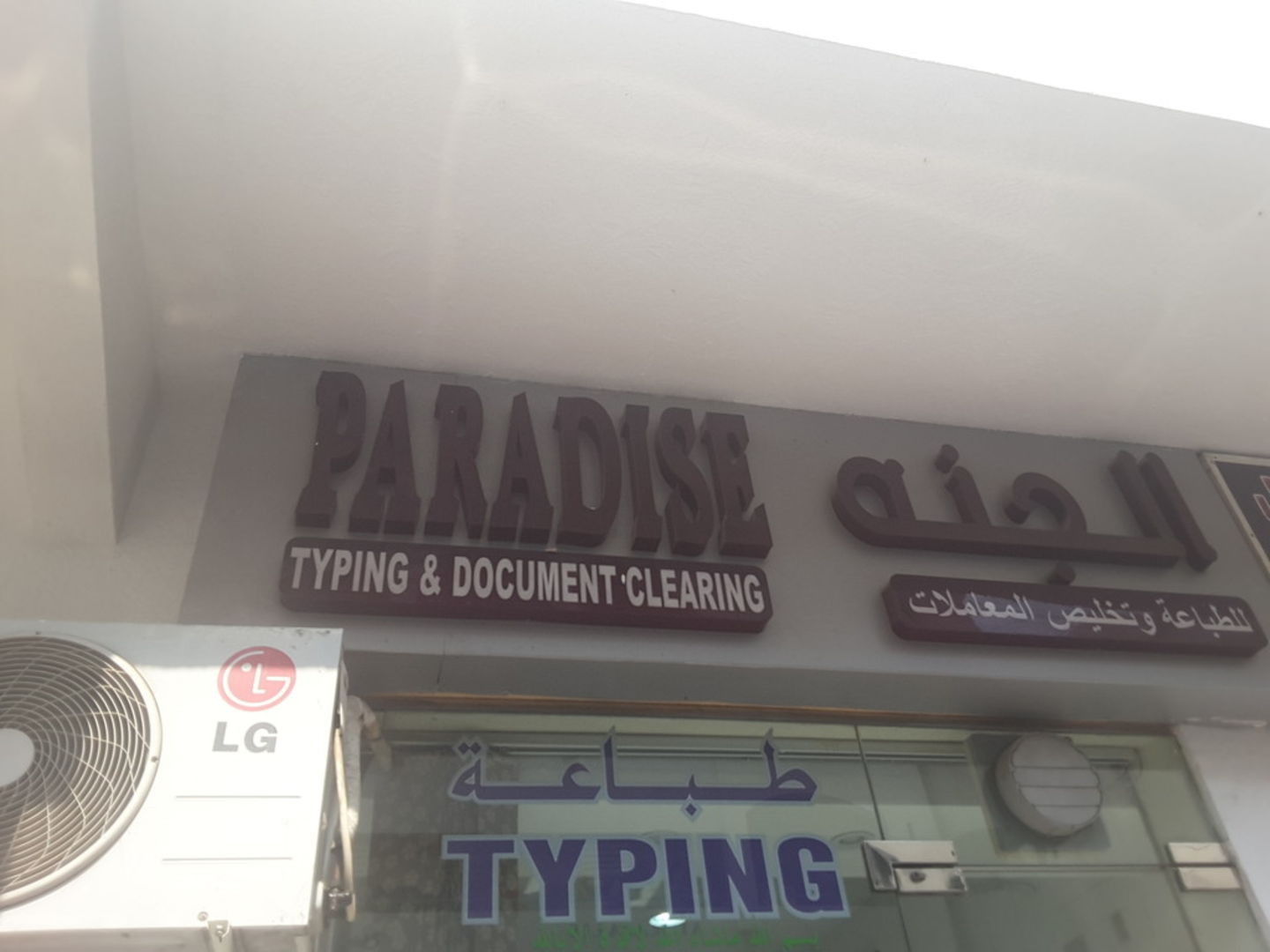 HiDubai-business-paradise-typing-and-document-clearing-government-public-services-printing-typing-services-hor-al-anz-dubai-2