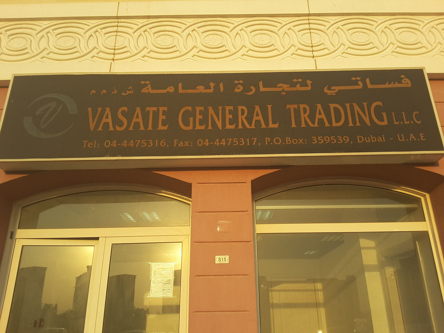 HiDubai-business-vasate-general-trading-b2b-services-distributors-wholesalers-international-city-warsan-1-dubai-2