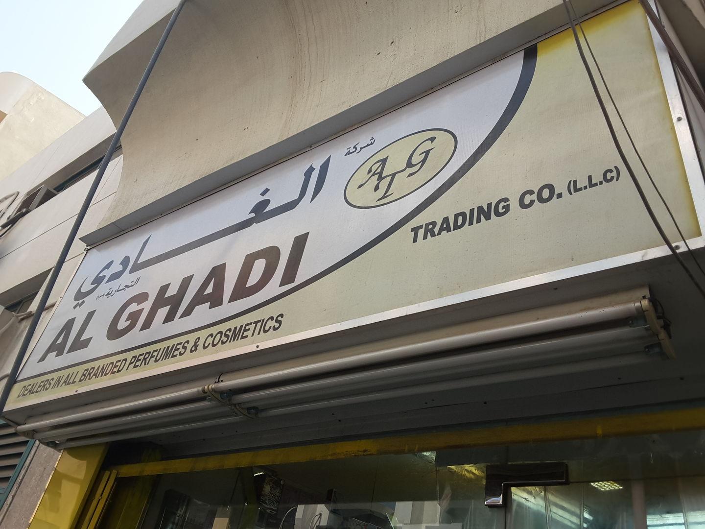 HiDubai-business-al-ghadi-caferteria-b2b-services-distributors-wholesalers-al-daghaya-dubai