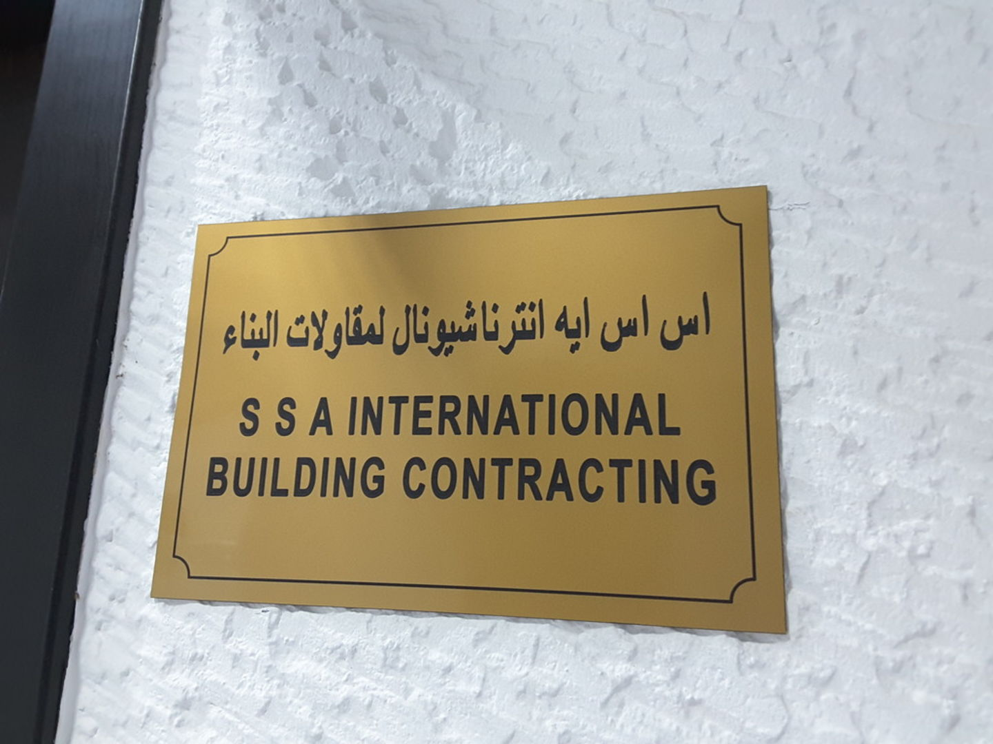 Walif-business-s-s-a-international-building-contracting