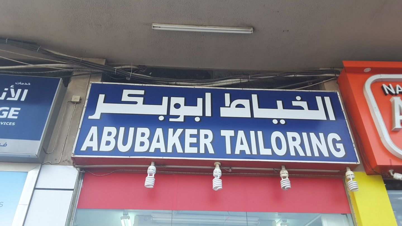 HiDubai-business-abubaker-tailoring-home-tailoring-al-murar-dubai-2