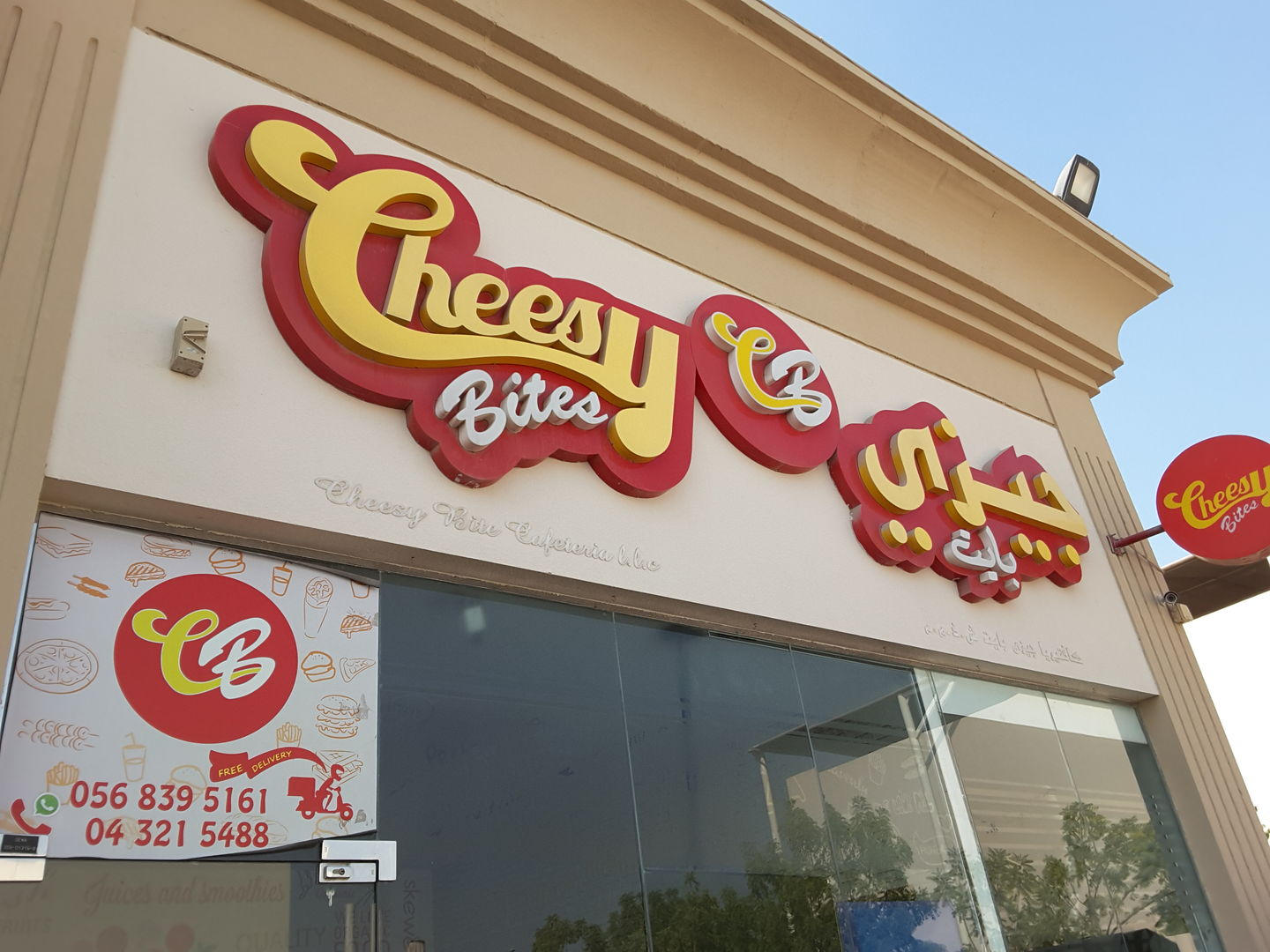 Walif-business-cheesy-bite-cafeteria
