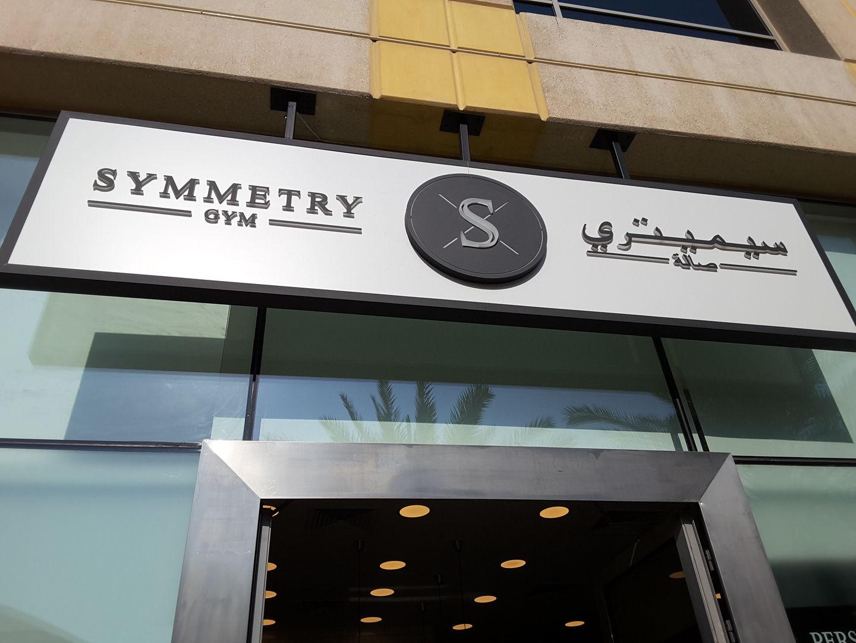 HiDubai-business-symmetry-gym-sports-fitness-gyms-fitness-centres-pools-al-quoz-industrial-3-dubai-2