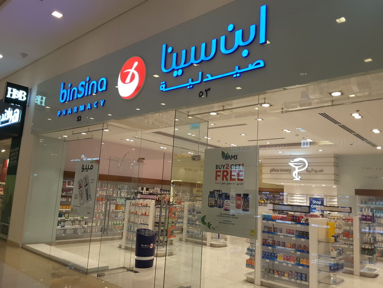 Binsina Pharmacy, (Pharmacy) in International City (Warsan 1