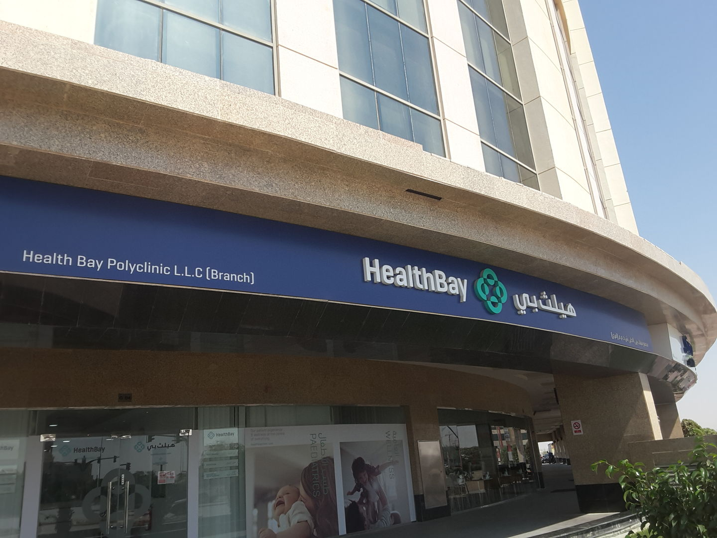 HiDubai-business-health-bay-polyclinic-beauty-wellness-health-hospitals-clinics-dubai-motor-city-al-hebiah-1-dubai-2