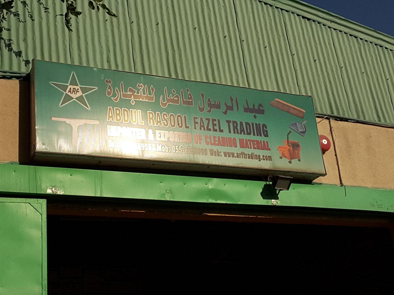 HiDubai-business-abdul-rasool-fazel-trading-b2b-services-distributors-wholesalers-al-khabaisi-dubai-2