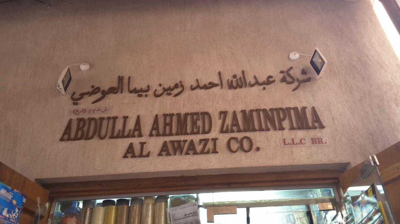 HiDubai-business-abdulla-ahmad-zamin-pima-al-awazi-co-b2b-services-distributors-wholesalers-al-ras-dubai-2