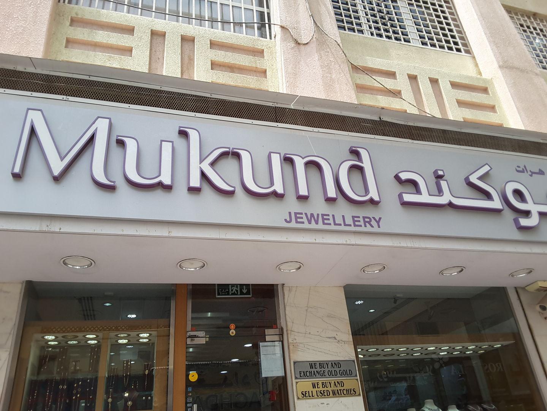 HiDubai-business-mukund-jewellery-shopping-jewellery-precious-stones-al-ras-dubai-2