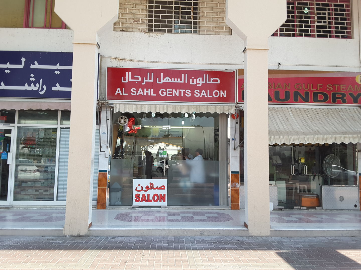 HiDubai-business-al-sahl-gents-salon-beauty-wellness-health-beauty-salons-al-rashidiya-dubai-2