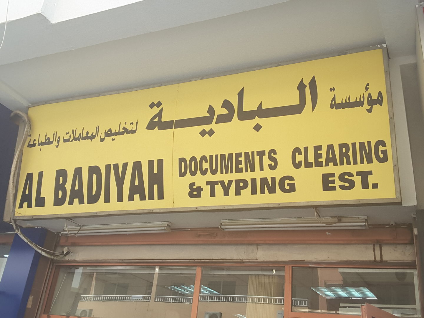 HiDubai-business-al-badiyah-documents-clearing-typing-est-b2b-services-printing-typing-services-al-murar-dubai-2