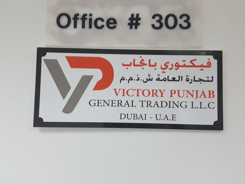 HiDubai-business-victory-punjab-general-trading-b2b-services-distributors-wholesalers-al-raffa-al-raffa-dubai-2