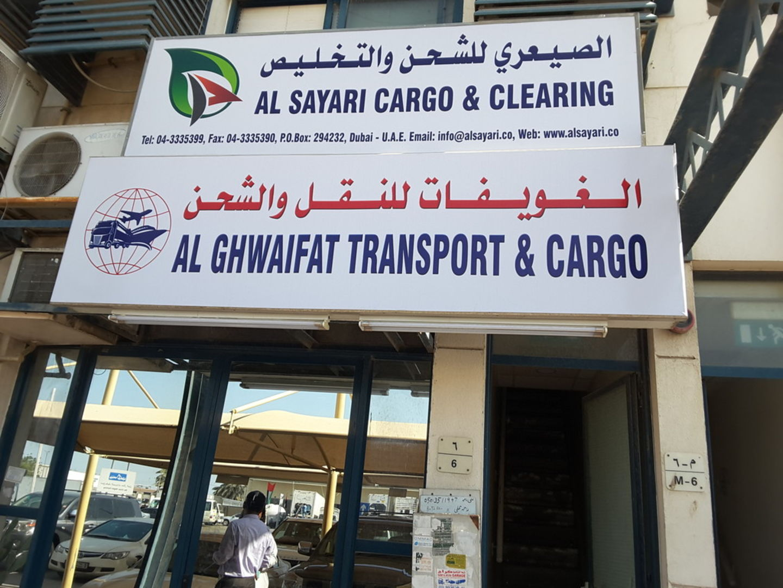 HiDubai-business-al-sayari-cargo-clearing-shipping-logistics-road-cargo-services-ras-al-khor-industrial-3-dubai-2