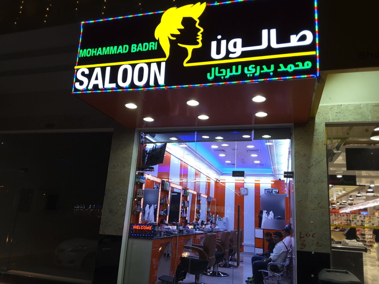 HiDubai-business-mohammad-al-badri-gents-saloon-beauty-wellness-health-beauty-salons-al-nahda-1-dubai-2