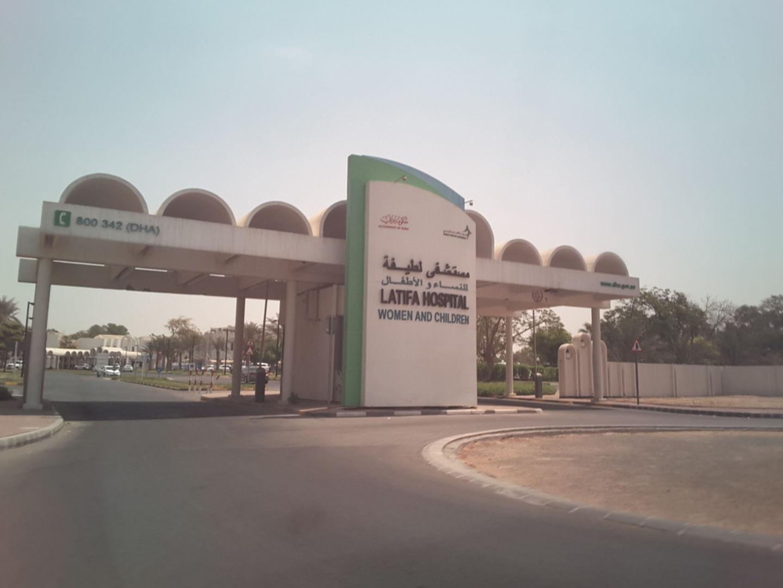 HiDubai-business-latifa-hospital-beauty-wellness-health-hospitals-clinics-ras-al-khor-dubai-2