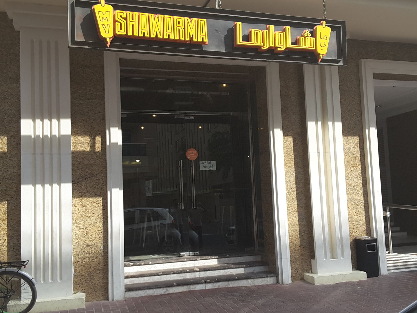 My Shawarma Restaurant & Cafe, (Restaurants & Bars) in Al