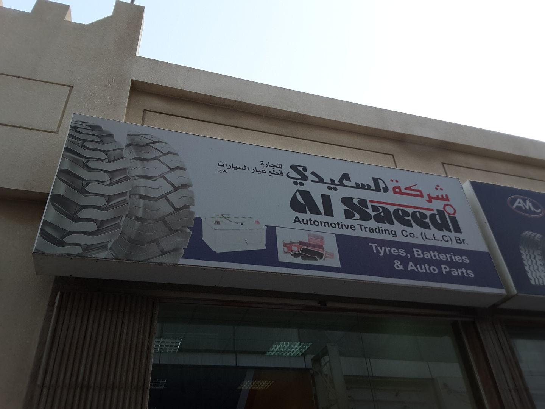 HiDubai-business-al-saeedi-automative-b2b-services-distributors-wholesalers-al-rigga-dubai-2