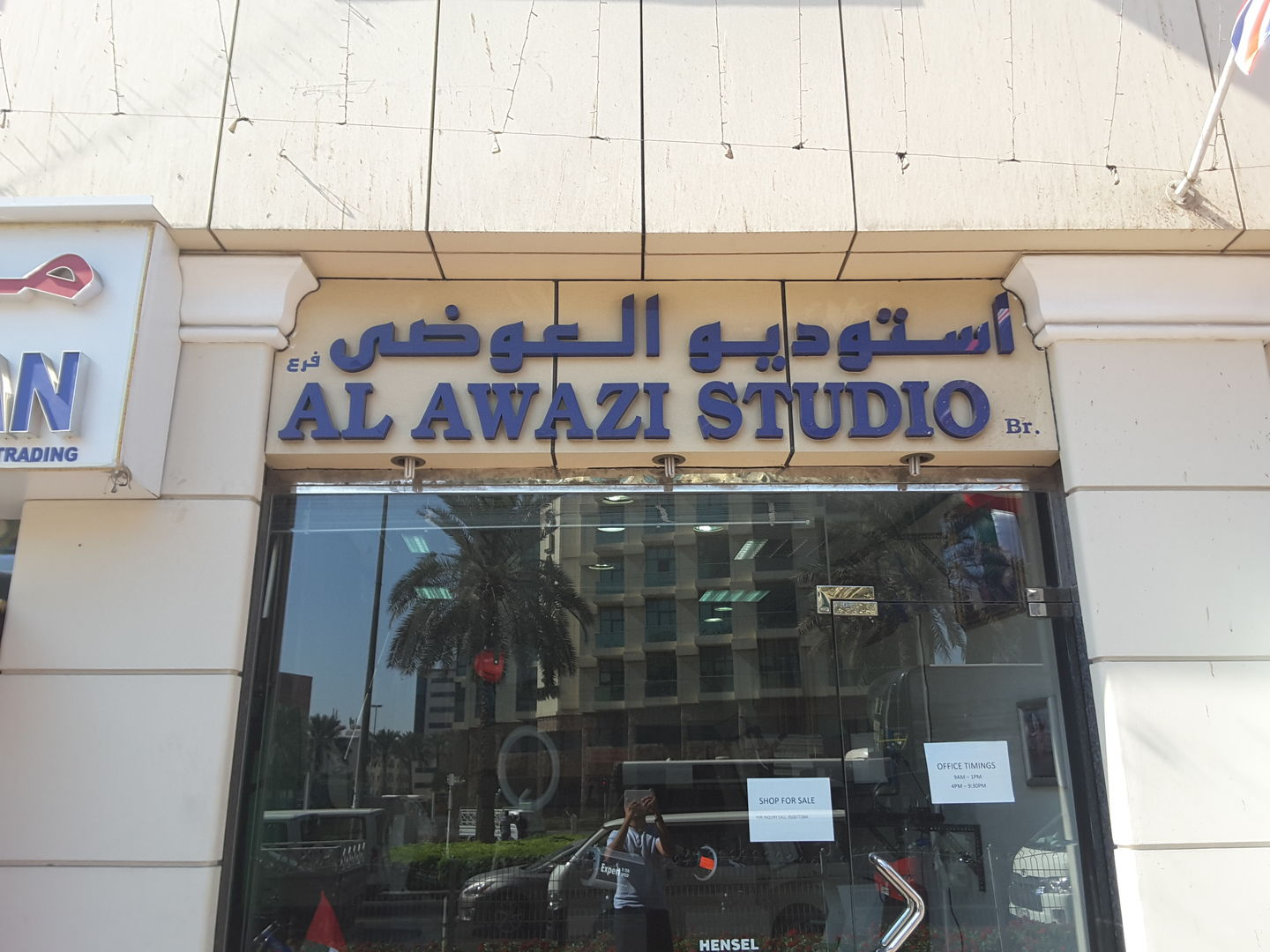 HiDubai-business-al-awazi-studio-media-marketing-it-media-publishing-al-rigga-dubai-2
