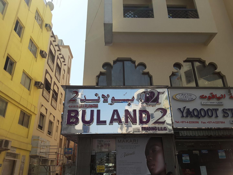 HiDubai-business-buland-2-trading-b2b-services-distributors-wholesalers-al-daghaya-dubai-2