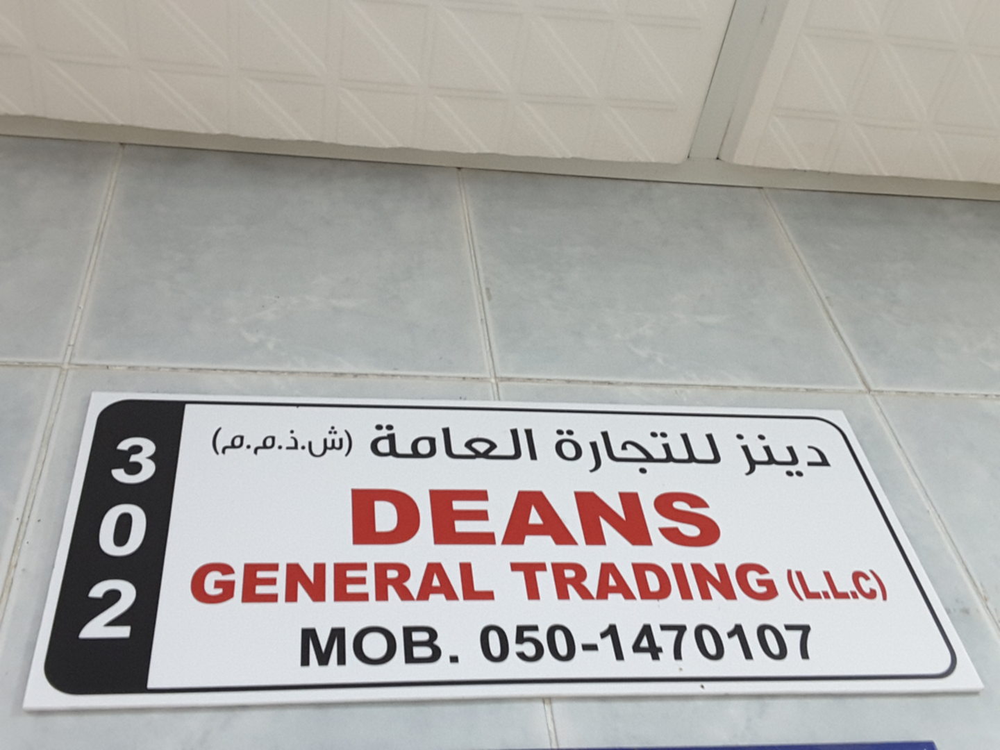 HiDubai-business-deans-general-trading-b2b-services-distributors-wholesalers-naif-dubai-2