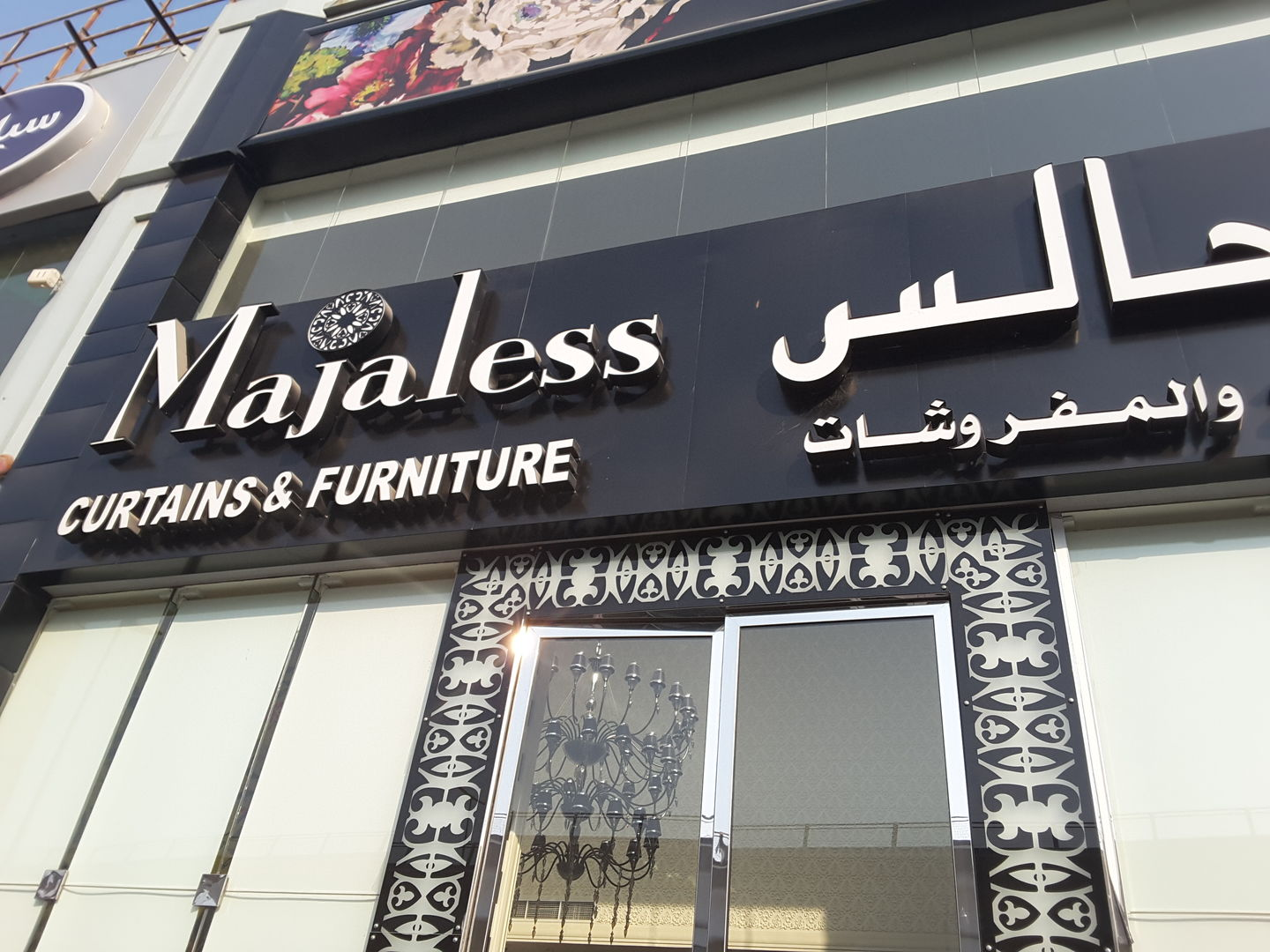 HiDubai-business-majaless-curtains-furniture-home-furniture-decor-al-quoz-industrial-1-dubai-2