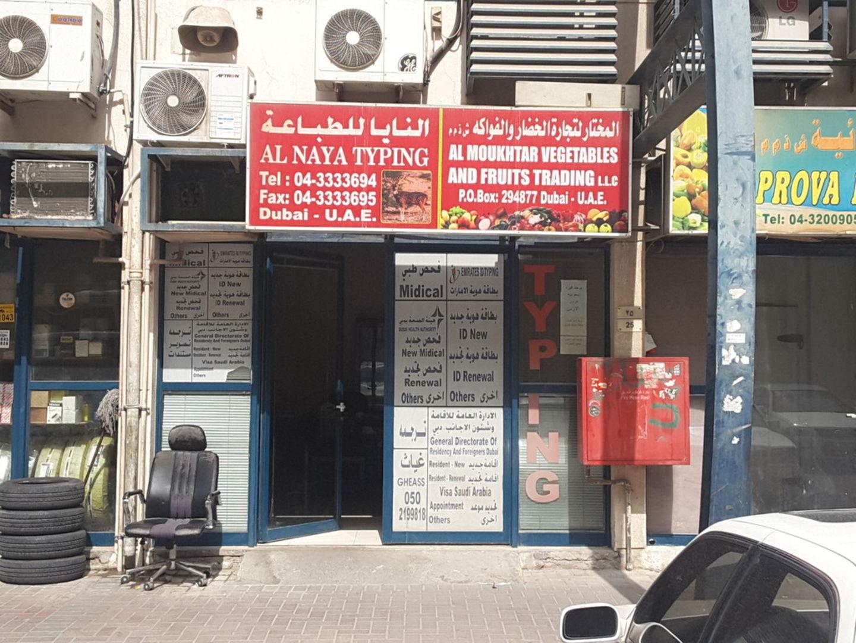 HiDubai-business-al-naya-typing-media-marketing-it-media-publishing-ras-al-khor-industrial-3-dubai-2