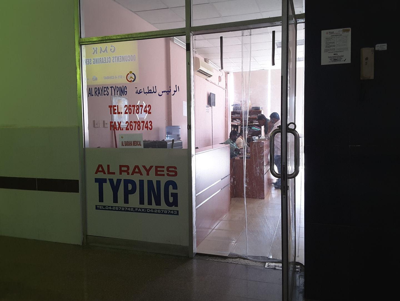 HiDubai-business-al-rayes-typing-b2b-services-printing-typing-services-al-qusais-industrial-1-dubai-2