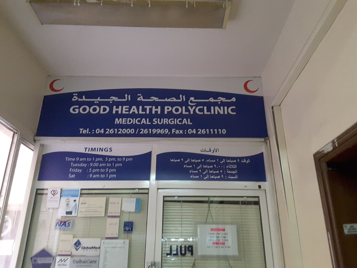 HiDubai-business-good-health-polyclinic-beauty-wellness-health-hospitals-clinics-al-qusais-1-dubai-2