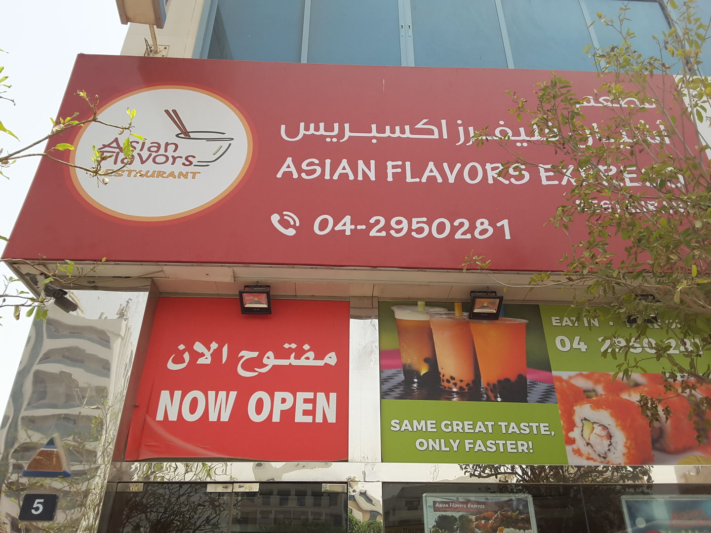 HiDubai-business-asian-flavors-express-restaurant-food-beverage-restaurants-bars-al-muraqqabat-dubai-2