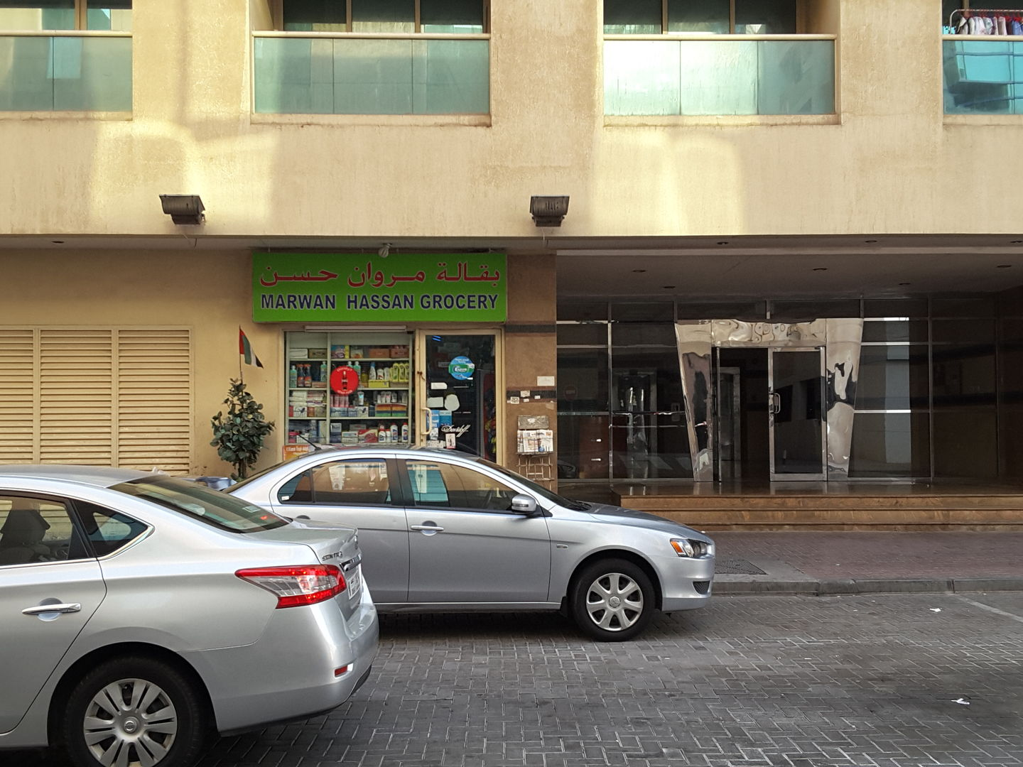 HiDubai-business-marwan-hassan-grocery-shopping-supermarkets-hypermarkets-grocery-stores-oud-metha-dubai-2