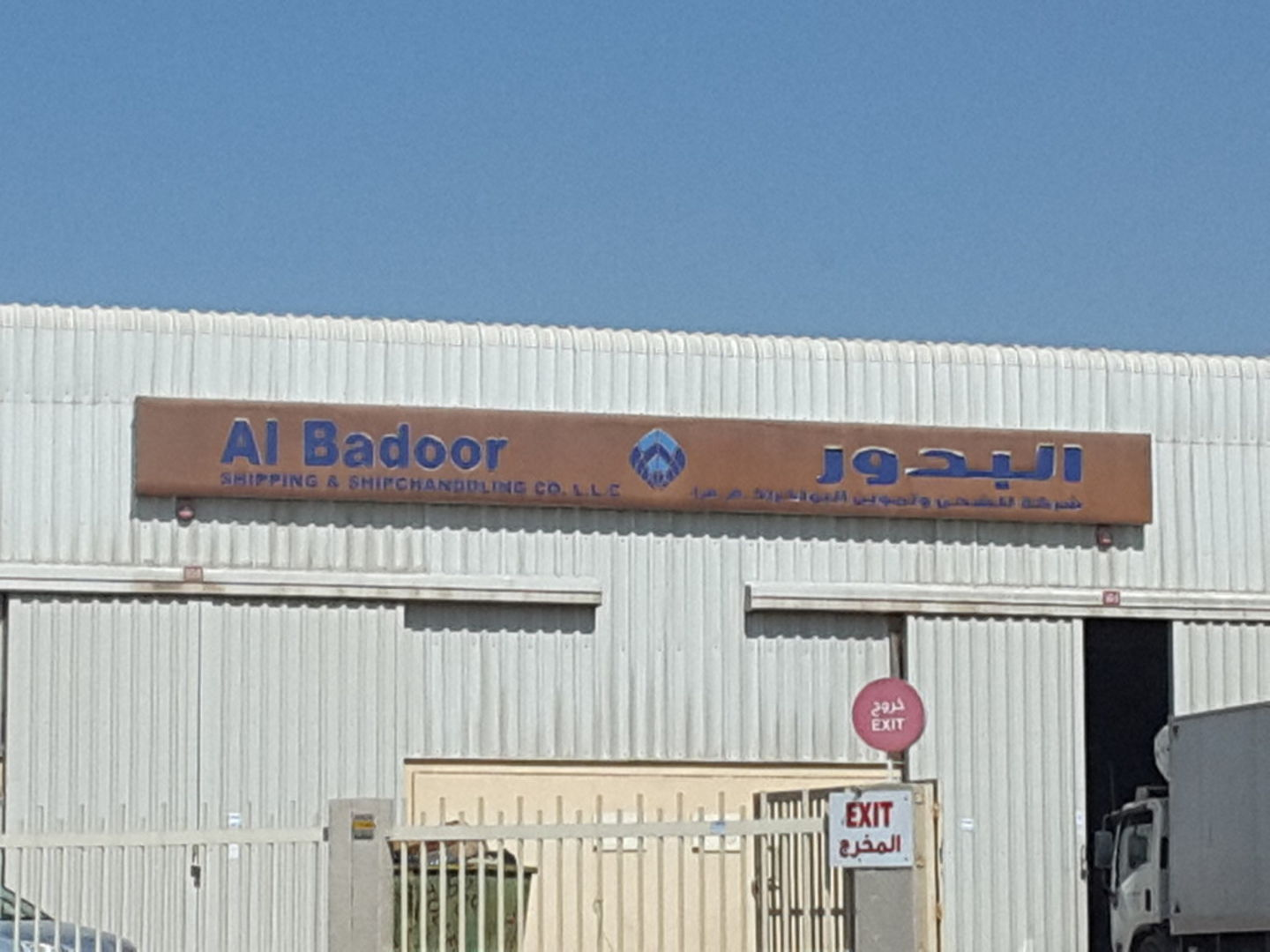 HiDubai-business-al-badoor-shipping-shipchanddling-co-food-beverage-catering-services-dubai-investment-park-1-dubai-2