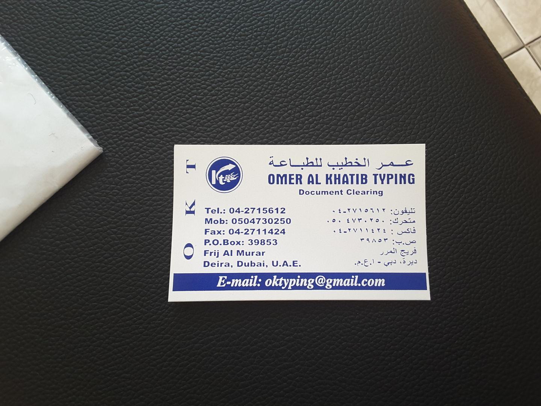 HiDubai-business-omar-al-khatib-typing-government-public-services-printing-typing-services-al-murar-dubai-2