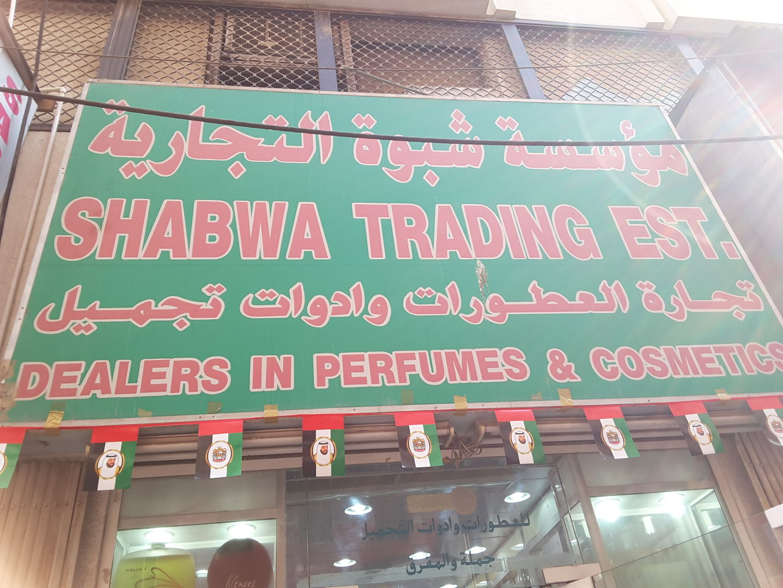 HiDubai-business-shabwa-trading-est-b2b-services-distributors-wholesalers-al-buteen-dubai-2