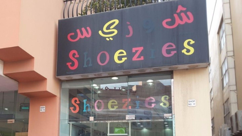 HiDubai-business-shoezies-shopping-footwear-oud-metha-dubai-2