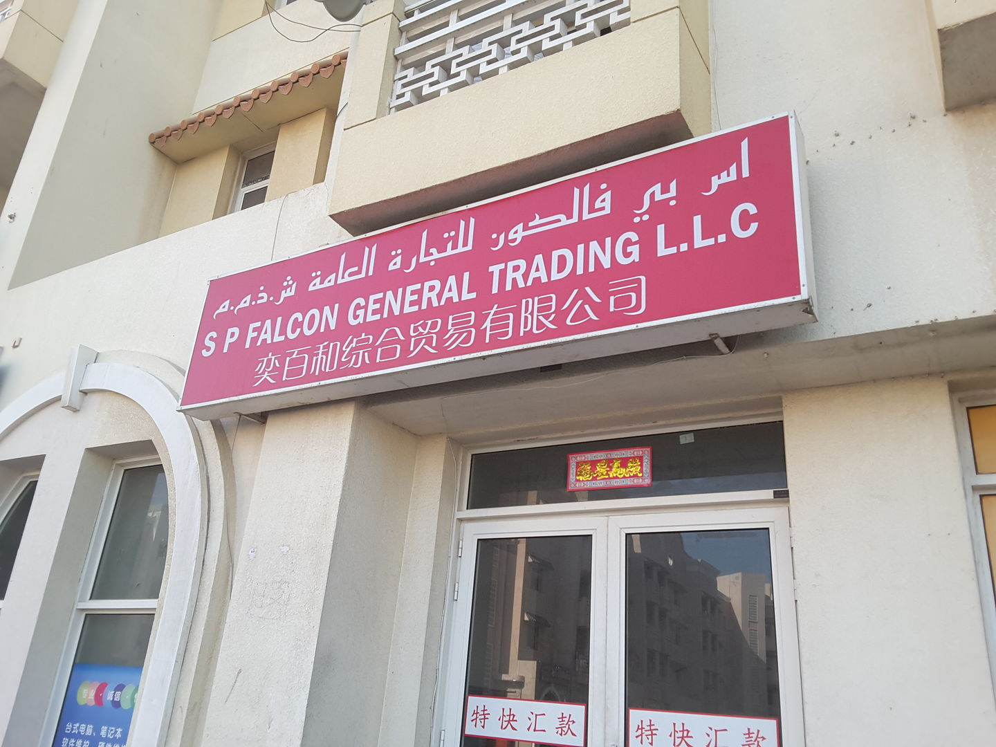 HiDubai-business-sp-falcon-general-trading-b2b-services-distributors-wholesalers-international-city-warsan-1-dubai-2