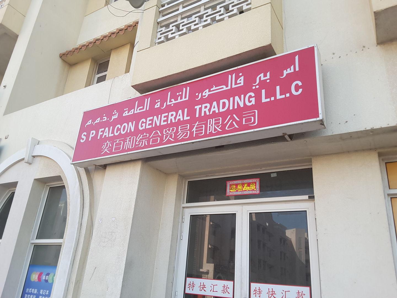 HiDubai-business-sp-falcon-general-trading-b2b-services-distributors-wholesalers-international-city-warsan-1-dubai-2