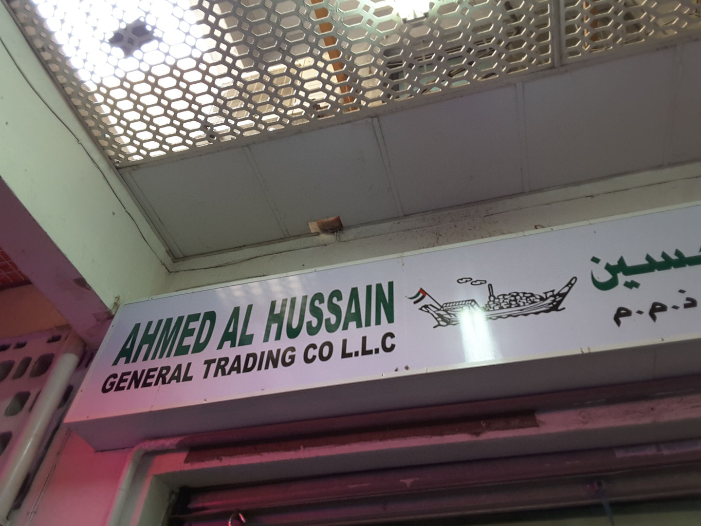 HiDubai-business-ahmed-al-hussain-general-trading-b2b-services-distributors-wholesalers-al-buteen-dubai-2