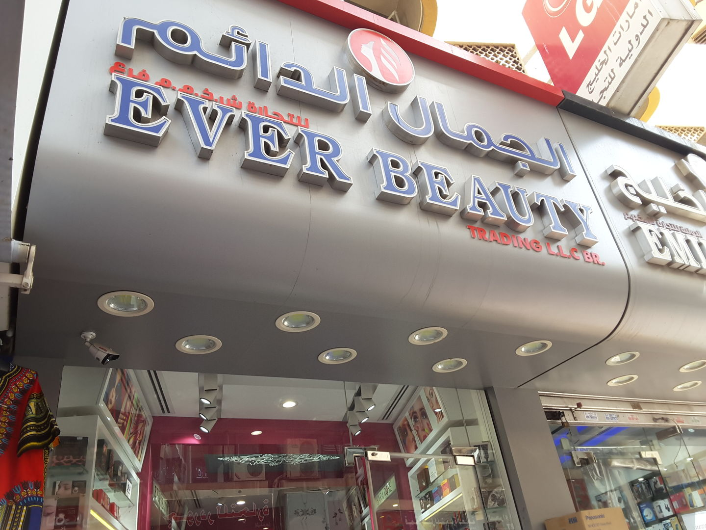 HiDubai-business-ever-beauty-trading-b2b-services-distributors-wholesalers-al-sabkha-dubai-4