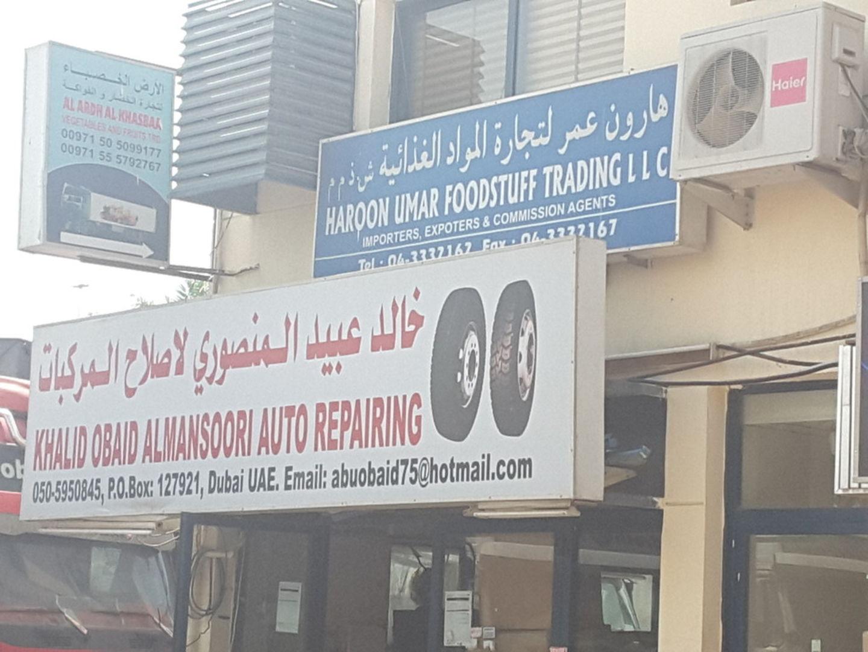 Haroon Umar Foodstuff Trading, (Food Stuff Trading) in Ras
