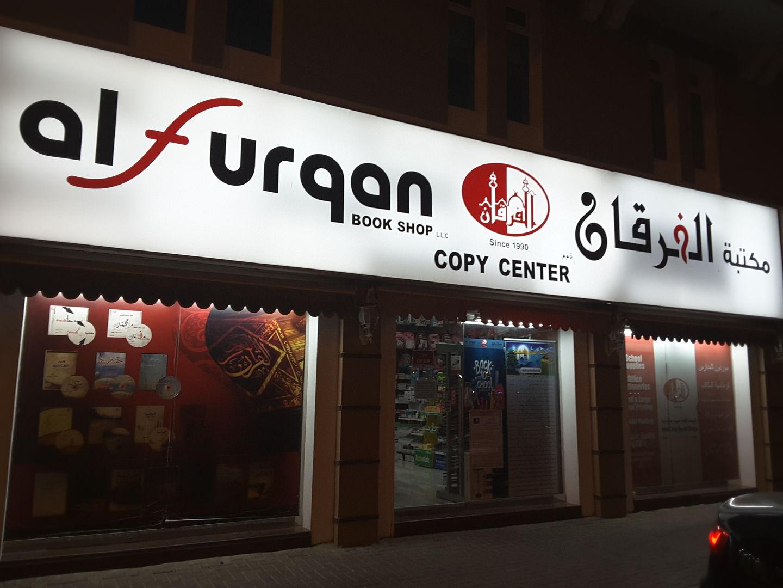 HiDubai-business-al-furqan-bookshop-shopping-office-supplies-stationery-al-mamzar-dubai-2