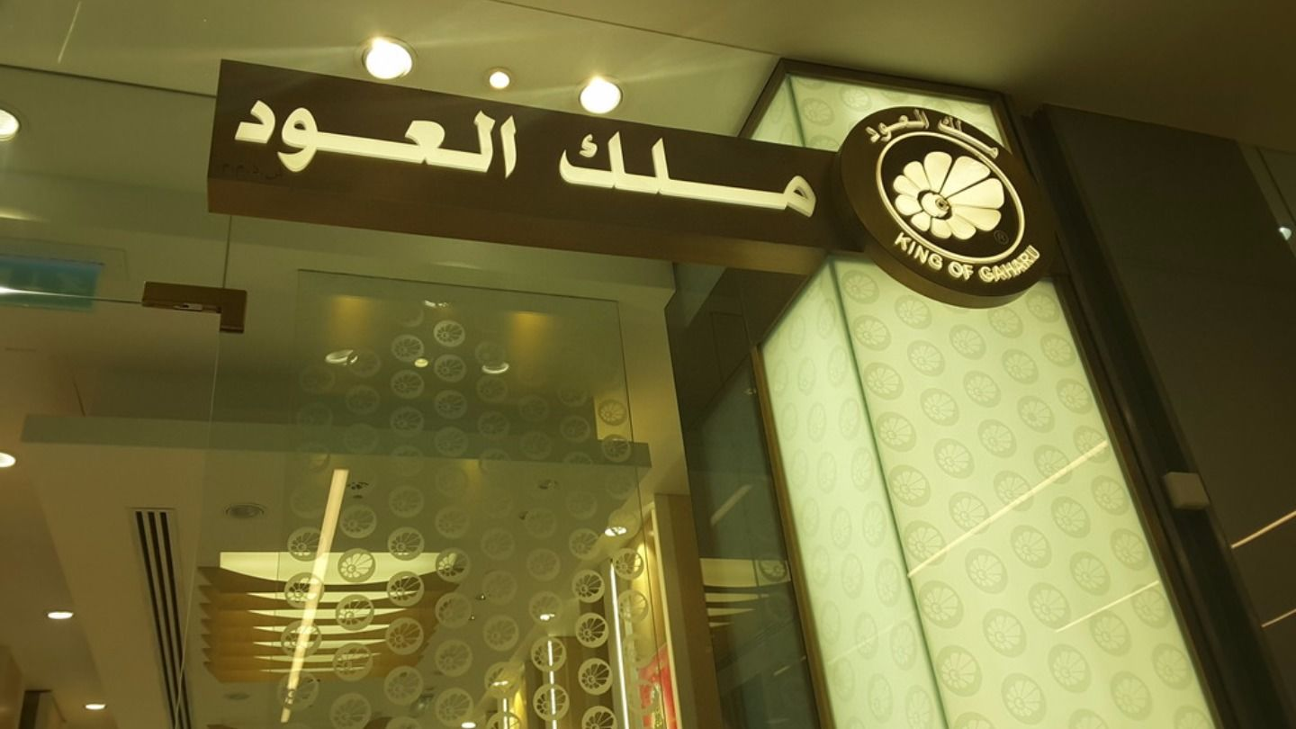 HiDubai-business-king-of-gaharu-shopping-beauty-cosmetics-stores-al-rigga-dubai-2