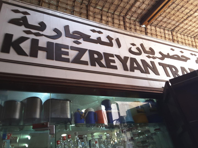 HiDubai-business-khezreyan-trading-b2b-services-distributors-wholesalers-al-ras-dubai-2