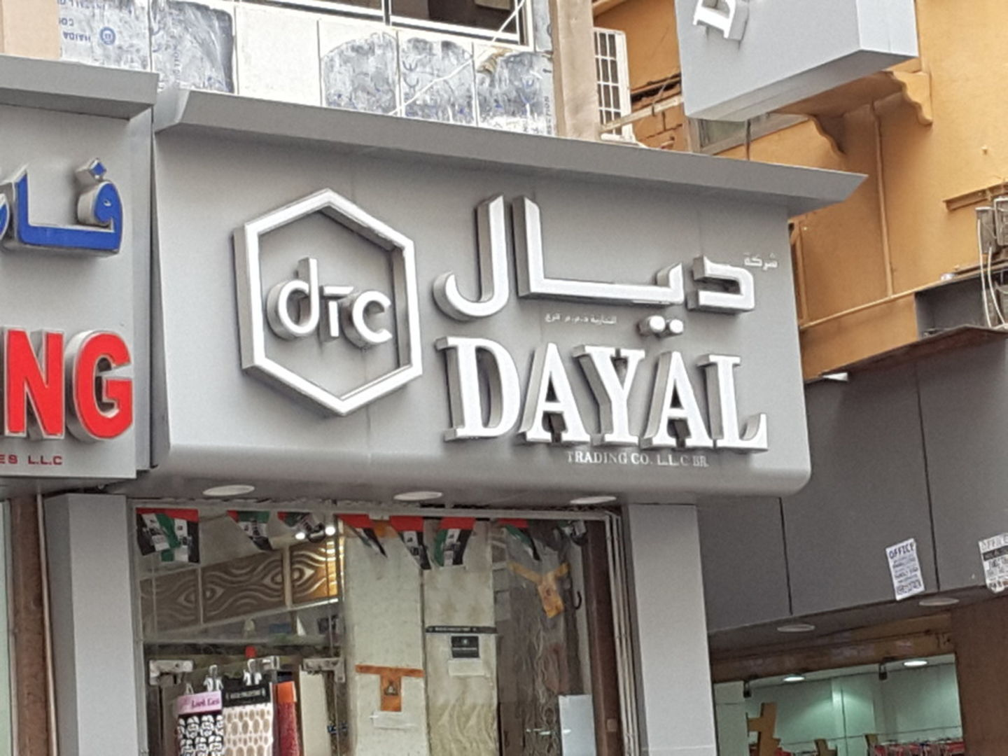Walif-business-dayal-trading-co-1