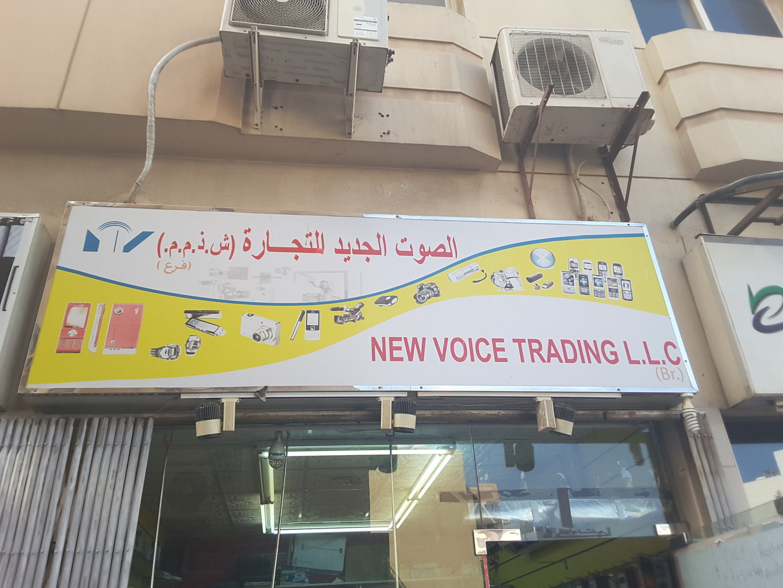 HiDubai-business-new-voice-trading-shopping-consumer-electronics-al-murar-dubai-2